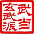 Wudang Xuan Wu Pai